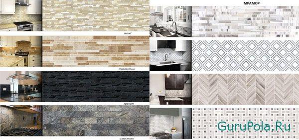 Виды и дизайн плитки на фартук