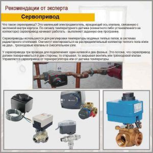 Сервопривод на терморегулятор водяного пола