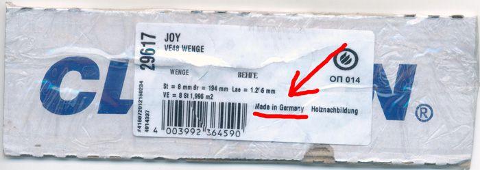 Ламинат сделанный в германии